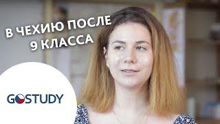 Отзыв о программе 'Среднее образование в Чехии' с GoStudy