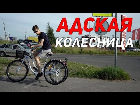 Велосипед для бабушки. Stels Energy 2.