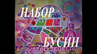 Обзор Набора Бусин для Детского творчества (подарок подружки)