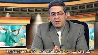 عوارض کمبود ویتامین دی دکتر فرهاد نصر چیمه Vit D Deficiency Symptoms Dr Farhad Nasr Chimeh