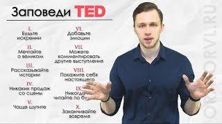 Выступление в стиле TED | 10 заповедей ТЕД | Ораторское искусство
