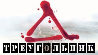 """""""Треугольник"""" 2009 : смысл фильма, объяснение концовки, детали"""