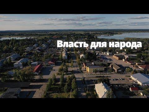 Власть для народа. Софья Пугачева