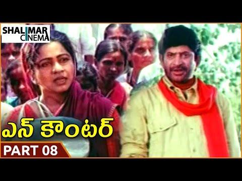 Encounter Telugu Movie Part 08/12 || Krishna, Ramesh Babu, Radhika, Roja || Shalimarcinema