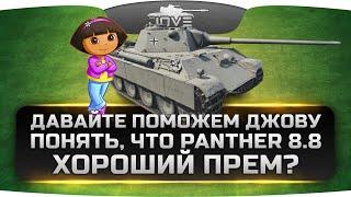 Давайте поможем Джову понять, что Panther 8.8 хороший прем-танк?