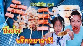 ลองทำกิน ep.1 เมนู ปิ้งย่างพริกหมาล่า ซอสพริกหมาล่าจากโลตัส l น้องใยไหม kids snook