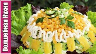 Салаты, Как приготовить Салат от Волшебной Кухни