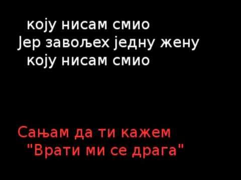 "Indeksi - ""Sanjam"" - karaoke / Индекси - ""Сањам - караоке"