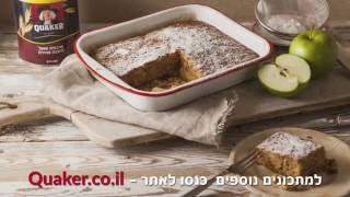 בבושקה הפקות מציגה- עוגת קוואקר ותפוחים