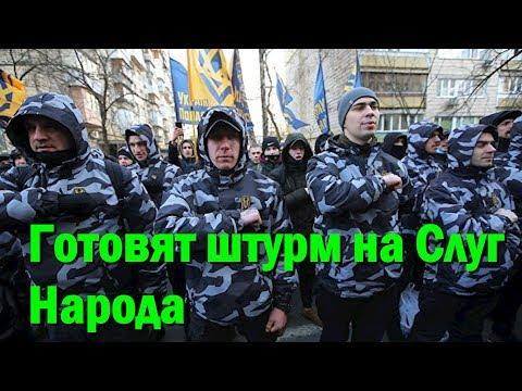 """СМИ: """"Нацкорпус"""" готовит штурм """"слуг народа"""" по всей Украине - что происходит"""