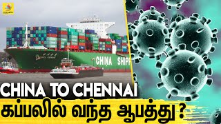 Chinese Ship To Visit Chennai Along With Medical Waste