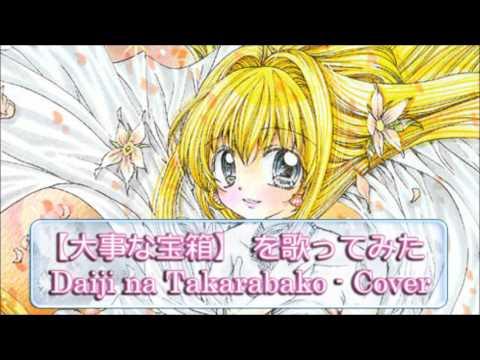 Lyrics daiji na takarabako songs about daiji na takarabako ...