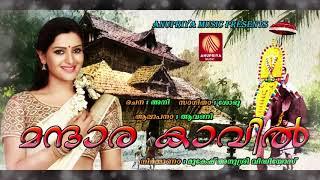 മന്ദാരകാവിലെ വേലപൂരം കാണാൻ   Malayalam Musical Album Songs
