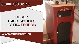 Обзор пиролизного котла Теплов 2013г от от www.vdsistem.ru