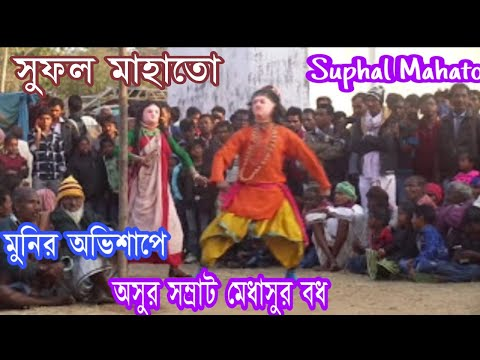 Boghashur bodh Chhau Dance by Suphal...