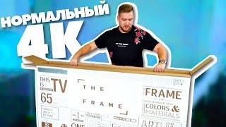 Телевизор Картина 4К