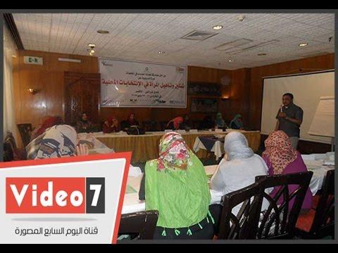 دورة تدريبية لتمكين وتأهيل المرأة لخوض الانتخابات المحلية بالأقصر  - 02:21-2017 / 5 / 22