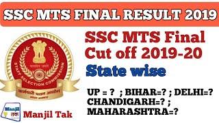 🔥🔥ssc mts final cut off 2019    ssc mts tier 2 result 2019   ssc mts result  ssc mts cut off 2019