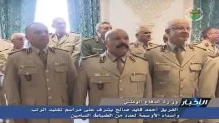 حفل تقليد الرتب لعدد من الضباط السامين في الجيش الوطني الشعبي