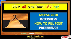 MPPSC 2018 interview post priority