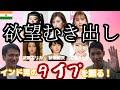 【速報】ソウルで日本人女性にボウコウした韓国人男性の身柄確保、韓国警察