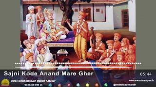 Sajni Kode Anand Mare Gher