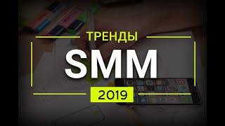 Арпине Саркисян Продвижение и продажи в Instagram. Тренды SMM 2019 (2018)