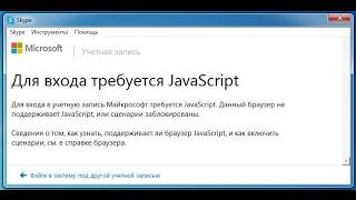 видео В вашем браузере отключена поддержка сценариев Javascript