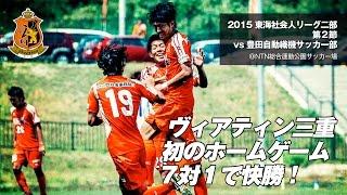 ヴィアティン三重 vs 豊田自動織機サッカー部 ゴールシーンハイライト