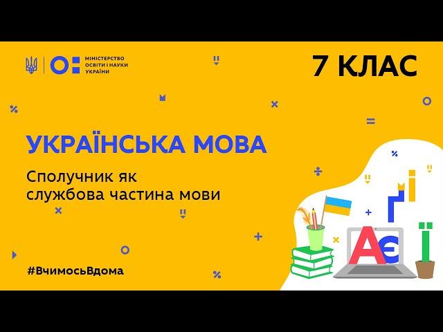 7 клас. Українська мова. Сполучник як службова частина мови.(Тиж.6:ЧТ)