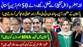 Top 50 Pakistani Shia Politician and Celebrities | Muharram Noha 2019 Lover Watch it, Bilawal Bhutto