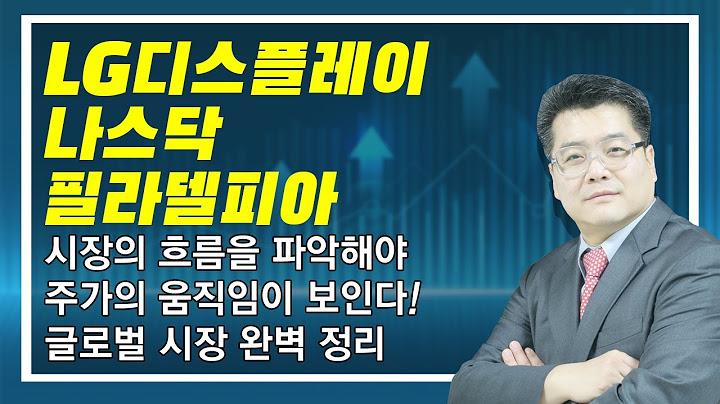 윤정두의 「주식투시경 시즌4」 3회 [LG디스플레이·나스닥·필라델피아] 2021년 04월 06일