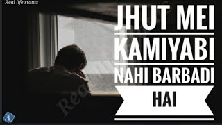Jhut WhatsApp status | jhut status for WhatsApp | jhut status