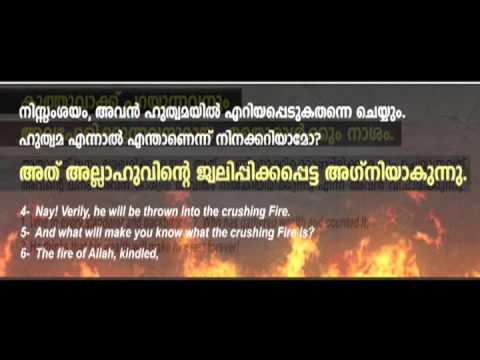 104 Surah Al Humazah (The Slanderer)سورة الهمزة -Malayalam Translation