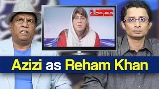 Hasb e Haal 7 June 2018 - Azizi as Reham Khan - حسب حال - Dunya News