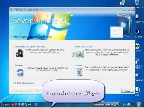 Seven Remix XP 2.3.1 لتغير شكل إكس بي لوندوز 7