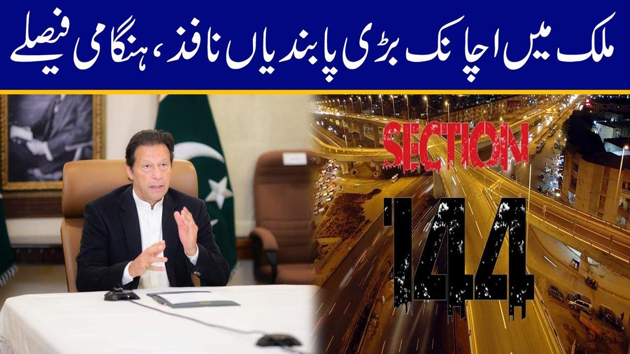 Big News For Public, Govt Huge Decision