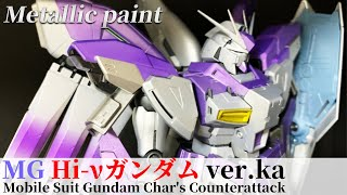 MG Hi-νガンダム ver.kaをメタリック塗装で製作!【機動戦士ガンダム 逆襲のシャア ベルトーチカ・チルドレン】