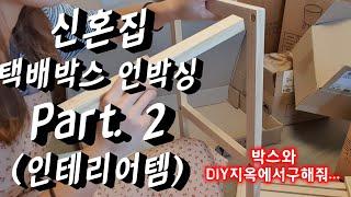 [믿않승TV] 신혼집 택배박스 언박싱 Part.2 (f…