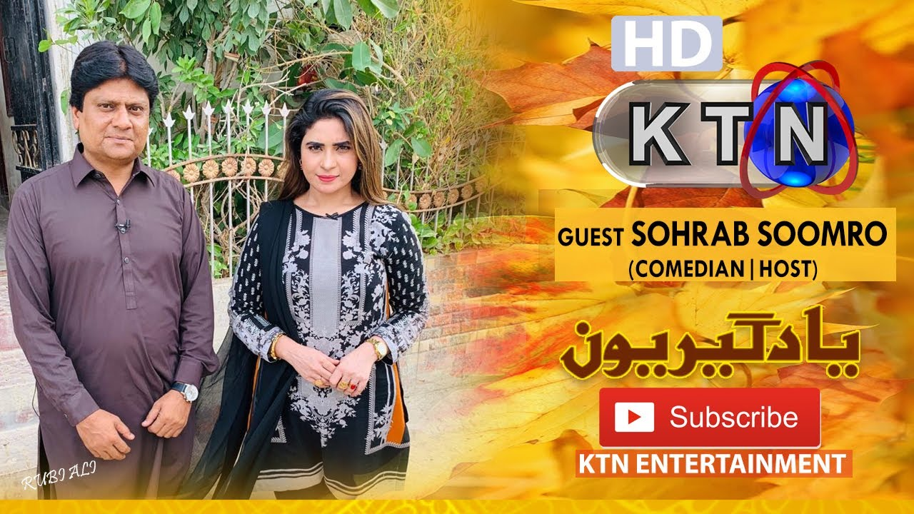 Yaadgiroun | Sohrab Soomro (Comedian|Host)  Only On KTN Entertainment