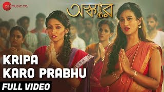 Kripa Karo Prabhu OSKAR Mp3 Song Download