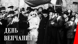 День венчания (1912) фильм смотреть онлайн(Спектакль по пьесе Я. М. Гордина в исполнении еврейской передвижной труппы.