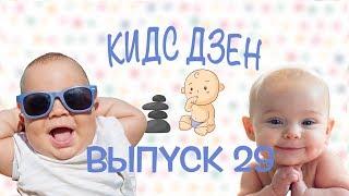 Настоящая дружба / Кидс Дзен / Приколы с детьми