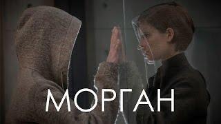 Морган (2016) - русский трейлер