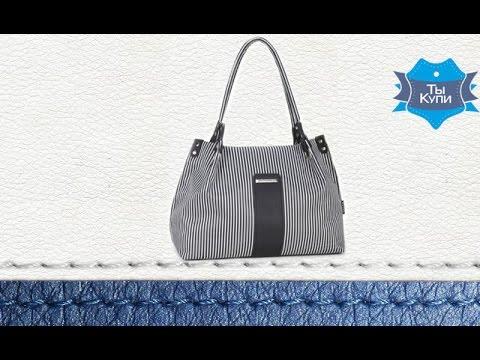 Женская сумка Dolly 461. Купить в Украине. Обзор - YouTube 159b93fe73e