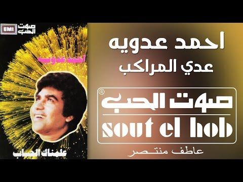 Addy El Marakeb Ahmed Adaweya Official