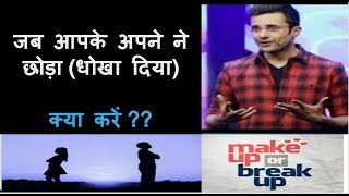 From Breakup to Move On | Hindi Motivational Video by sandeep maheshwari