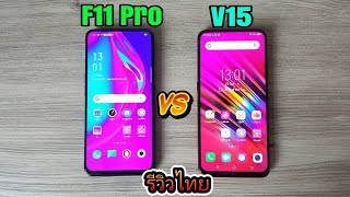 F11 Pro vs V15