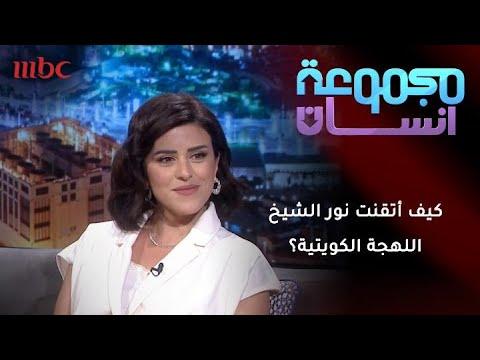كيف أتقنت نور الشيخ اللهجة في مسلسل دفعة القاهرة Youtube
