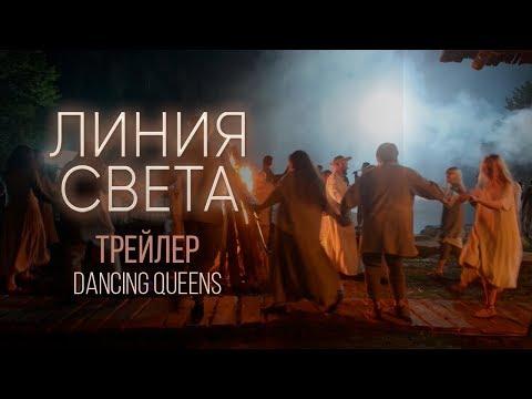 Линия света. Backstage. Dancing Queens